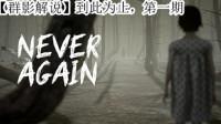 【群影解说】到此为止 Never Again 01