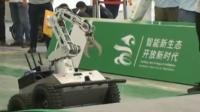 2019年世界机器人大会在京开幕