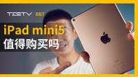iPad mini5开箱初体验【BB Time第213期】