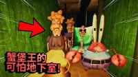 海绵宝宝进入蟹老板的地下室,发现了好多秘密!-蟹堡王的地下室【纸鱼】
