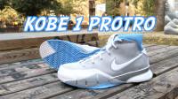 【ENZO】良心复刻?——Kobe 1 Protro实战测评