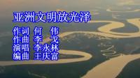 亚洲文明放光泽(演唱)1
