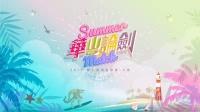2019华山论剑官方职业联赛夏季赛表演赛第一轮第一局