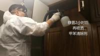 【小村君甲醛分解剂】家庭甲醛清除施工及检测指南