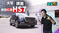 """新车5分钟2019-大写的""""排面"""" 体验红旗HS7"""