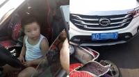 5岁男童开车带妹妹找爸妈 行驶一公里发生交通事故