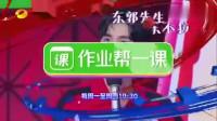 【德云社】神奇的汉字‖预告来袭~