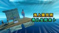 木筏求生联机91:秀儿遇海上暴风雨,坠入大海生死未卜