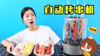 妹子为了吃烧烤,网购了一台全自动烤串机,以后在家就能撸串了?