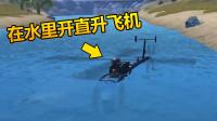 新版本火力对决,敌人为了杀我,在水中开直升机!