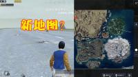 和平精英:第五张地图被曝光!失去机场的海岛,你可曾见过?
