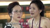 奶奶发现晓菁肮脏过往,晓菁跪地求饶,奶奶阻止婚礼