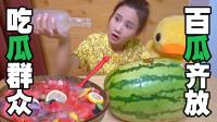 密子君·夏日清凉料理DIY,什么味道的西瓜让我吃到哽咽?