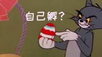 四川话猫和老鼠:汤姆猫网购北京烤鸭,老板寄个蛋让他自己孵?
