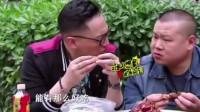 岳云鵬真有孝心,吃著這么好吃的豬蹄,也不忘