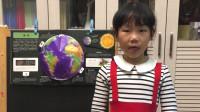8岁/解说:然儿广州市科普解说参赛视频 II