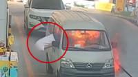 面包车加油站突发自燃 驾驶员2秒神操作逃过一劫
