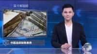 """中国摘下""""美债第一大买家""""头衔!专家:中国或将大规模抛售美债"""