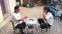 农村小伙相亲成功后,女孩第一次去准婆婆家做饭,看女孩做的啥饭