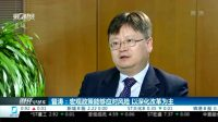 管涛:外资仍长期看好中国经济