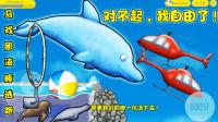 """美味汪洋:海豚被马戏团强迫跳""""火圈"""",它狂吃变大终于逃了出去"""