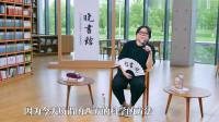 高晓松:中西方历史学家治历史的角度究竟有何不同?涨知识了!