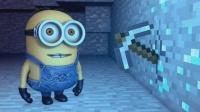 小黄人:当小黄人进入我的世界!史蒂夫快跑,这位你惹不起!