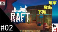 【Raft木筏求生】生存流程02 建房 登岛 下海