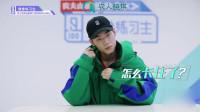 偶像练习生:选择最想介绍给妹妹的男生,蔡徐坤被嫌弃了?