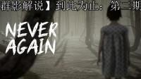 【群影解说】到此为止 Never Again 02