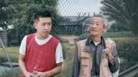 陈翔六点半:打篮球嘛,有点嘲讽也是正常的!