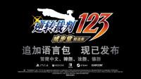 【波导】逆转裁判123官方中文 G1C1P1 看招!等等!