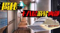 阿阳vlog:揭秘18层豪华游轮,房间多得像迷宫一样!