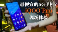 5G手机性价比之王?iQOO Pro现场上手体验