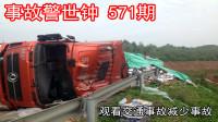 事故警世钟571期:观看交通事故警示视频,提高驾驶技巧,减少车祸发生
