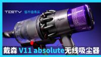不差钱的人用的_戴森V11absolute无线吸尘器【值不值得买第365期】