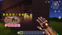 迷你世界:点石成金怎么失效了,难道是手套坏了吗?
