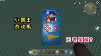 """迷你世界:发现小霸王""""游戏机"""",可以换多种卡"""