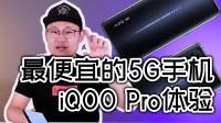 「小白测评」最便宜5G手机 骁龙5G对比华为5G谁更快?iQOO Pro体验
