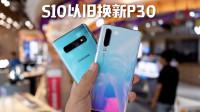 小泽vlog:用三星S10以旧换新华为P30 总共分几步?