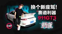 换个新座驾! 赛道利器911GT3能不能俘获贩子的心 | 韩贩