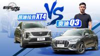 老司机试车:30万豪华紧凑型SUV Q3和XT4你会选择谁