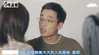 我的ID是江南美人:姜美来被学长骚扰,车银优在线霸气护妻!