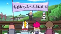 搞笑吃鸡动画:香肠岛进行形象代表海选,霸哥的形象造型太辣眼睛了
