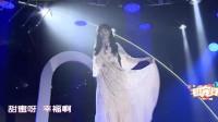 郑爽生日会演唱《爱的华尔兹》,身穿白色长裙的小爽好美啊!