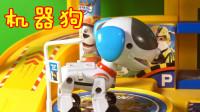 汪汪队立大功 第46集 谈笑风生的机器狗,也有不开心的时候哦!