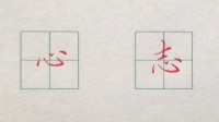 心字底的字,一定要处理好三点的位置关系,这个技巧可以帮到你