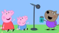 小猪佩奇与弟弟乔治一起听朋友唱歌儿童卡通简笔画