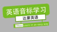 大蒙英语~辅音/ð/的发音规则