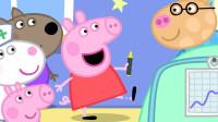 超有趣!小猪佩奇跟猪妈妈拿着大宝箱要去哪里呢?趣味玩具故事